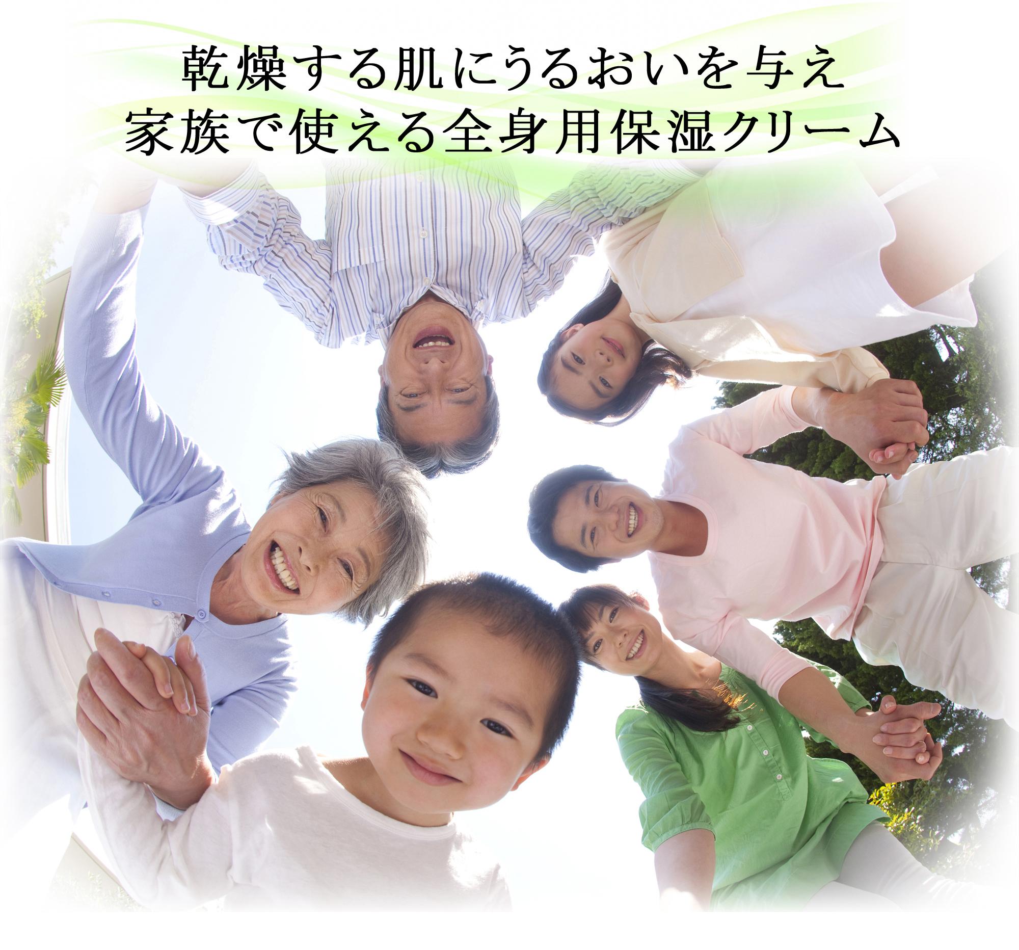 乾燥する肌にうるおいを与え家族で使える全身用クリーム